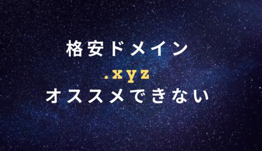 格安ドメイン「.xyz」をはてなブログで使ってみた感想