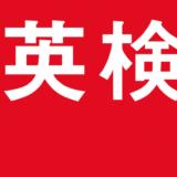 英検1級【解答速報】リーディングパート2019年3回