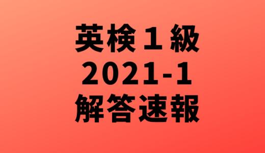 英検1級【解答速報】リーディングパート2020年1回