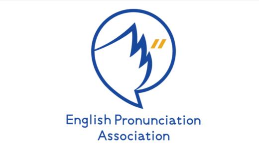 EPT(発音検定)の勉強法と英検1級合格後に受験した理由